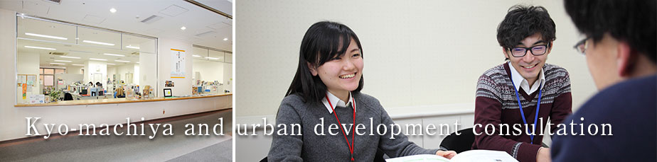 Consult about Kyo-machiya and urban development